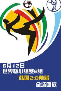 6月12日世界杯小组赛B组 韩国2:0希腊 全场回放