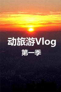 动旅游Vlog 第一季