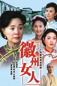 徽州女人(全24集)