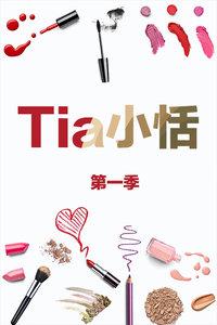 Tia小恬 第一季
