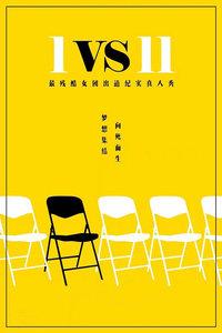 1VS11第一季
