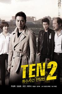 特殊案件专案组TEN2