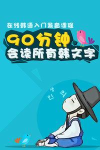 90分钟会读所有韩文字 第一季