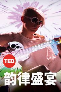 TED演讲集:韵律盛宴