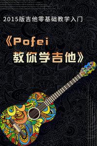 Pofei教你学吉他:2015版吉他零基础教学入门