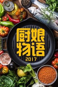 厨娘物语 2017