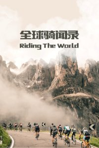 全球骑闻录 第一季