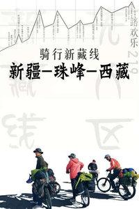 骑行新藏线 新疆-珠峰-西藏  2017