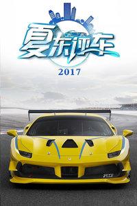 夏东评车 2017