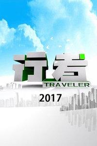 行者 2017 TV版