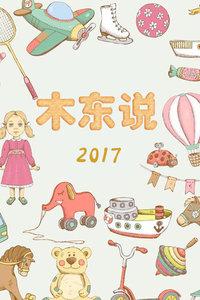 木东说 2017