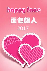 happy face 面包超人 2017