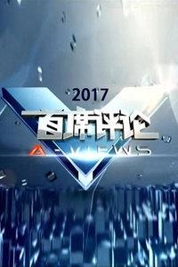 首席评论 2017