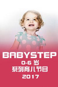 BABYSTEP 0-6 岁系列育儿节目 2017
