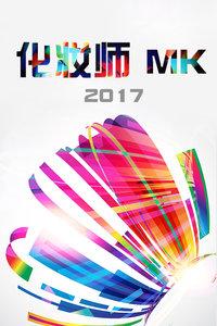 化妆师 MK 2017
