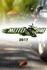 MOTO 小峰 2017