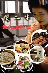 樱之味:舌尖上的日本
