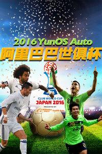 2016阿里巴巴世俱杯