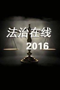 法治在线 2016