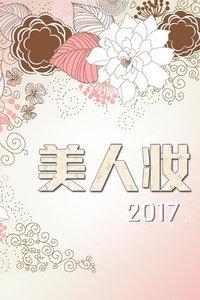 美人妆 2017
