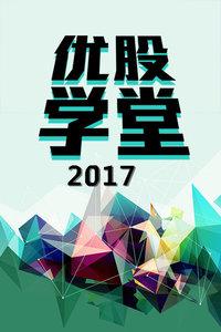 优股学堂 2017