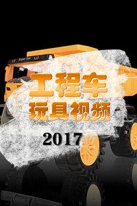 工程车玩具视频 2017