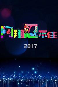 阿翔忍不住 2017