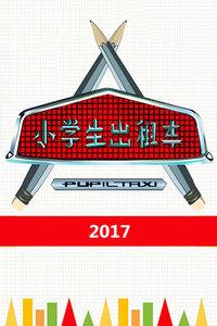 小学生出租车 2017
