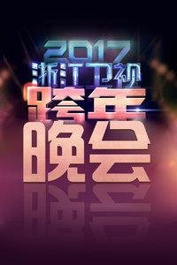 浙江卫视跨年晚会 2017