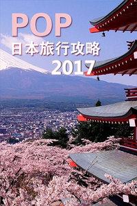 POP日本旅行攻略2017