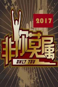 非你莫属 2017