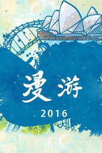 漫游 2016
