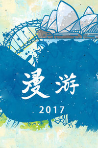 漫游 2017