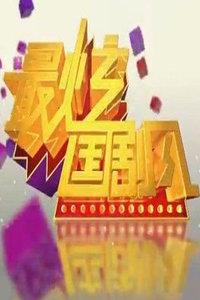 最炫国剧风 2017