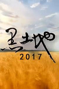 黑土地 2017