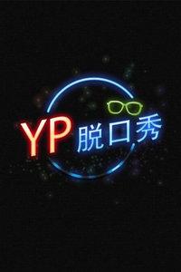 [牛人]YP脱口秀 2017