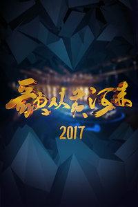 歌从黄河来 2017