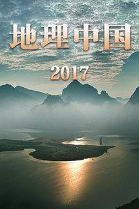 地理中国 2017