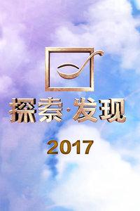 探索发现 2017