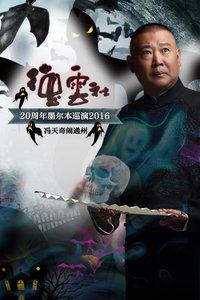 德云社20周年墨尔本巡演 冯天奇闹通州 2016