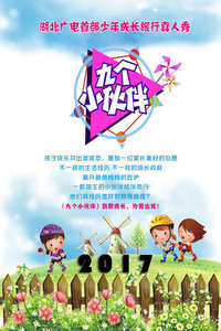 九个小伙伴 2017