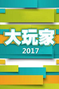大玩家 2017