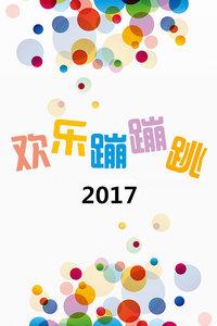 欢乐蹦蹦跳 2017