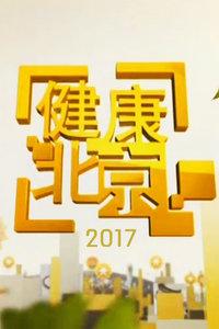 健康北京 2017(综艺)
