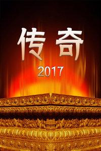 传奇 2017