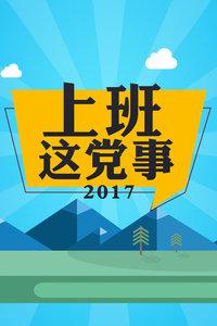 上班这党事 2017(更新至03-10期)