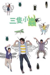 三只小虫海报
