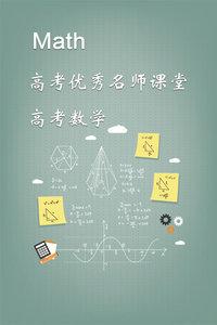 高考优秀名师课堂:高考数学 第一季