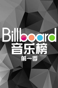 billboard音乐榜 第一季