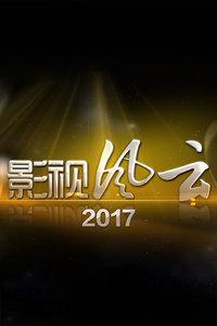 影视风云 201